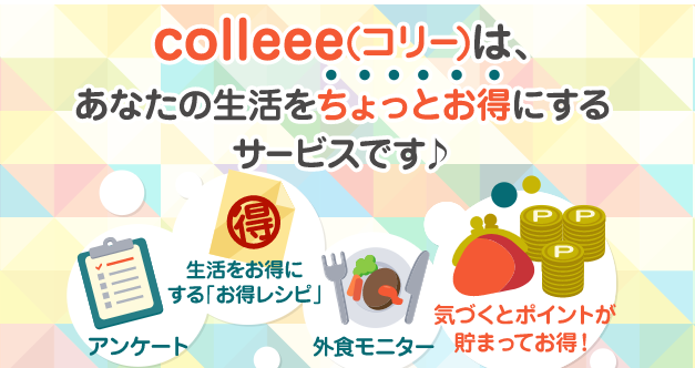 colleeeならお得さ増し増し!!